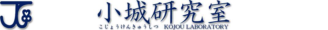 小城研究室【公式サイト】